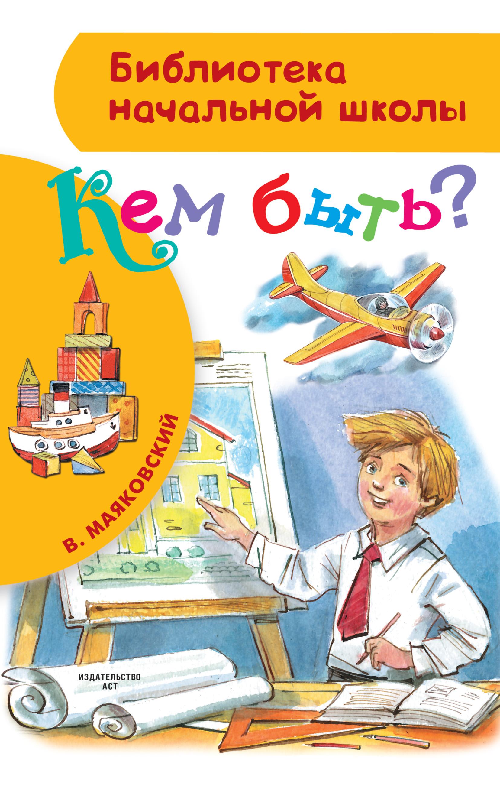 Владимир Маяковский Кем быть? (сборник) владимир малов что такое электричество