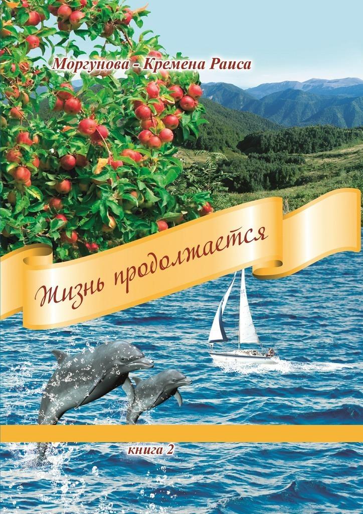 Фото - Раиса Моргунова-Кремена Жизнь продолжается. Книга 2 раиса горбачева раиса горбачева я надеюсь