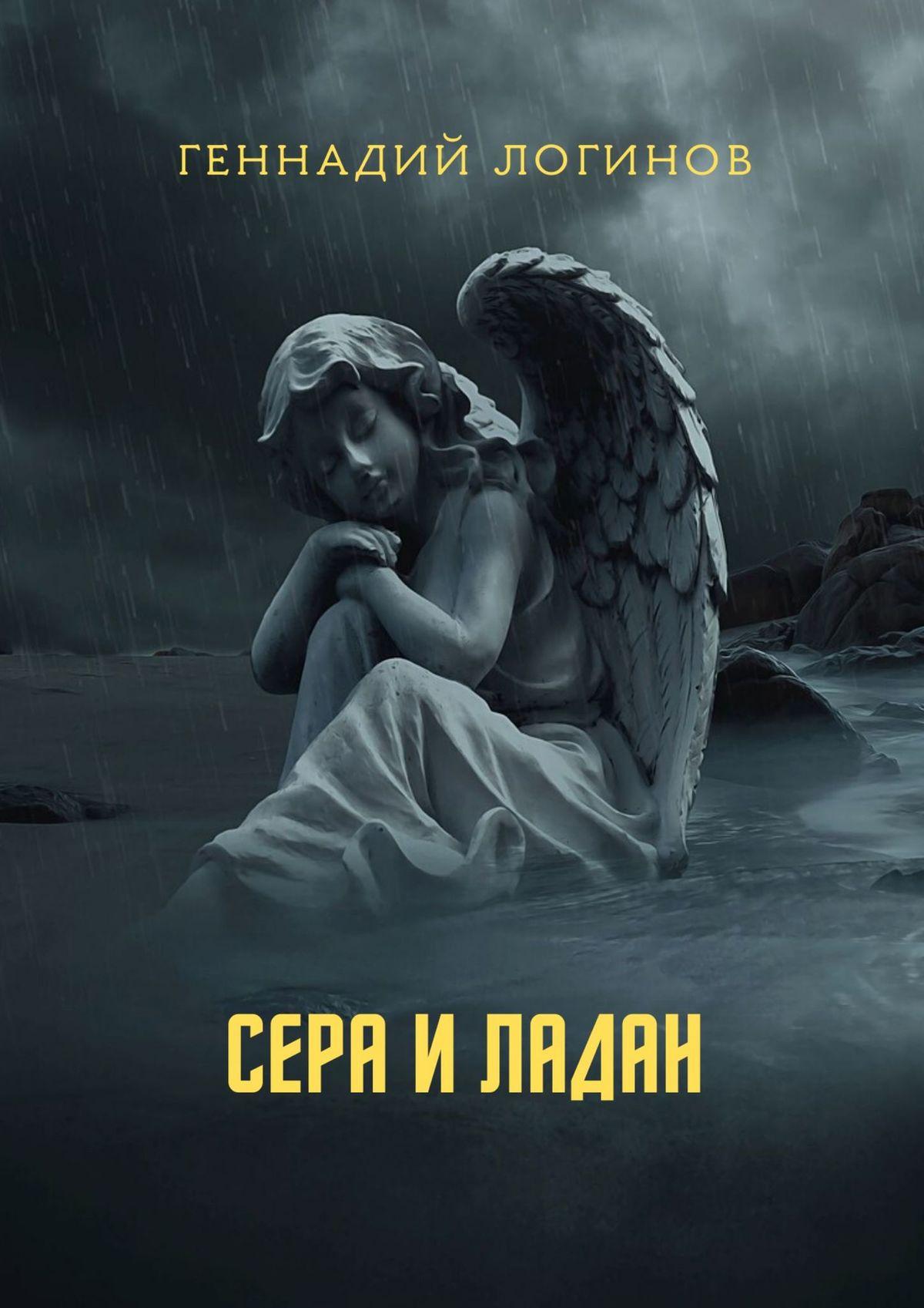 Геннадий Логинов Сера иладан. Стихи иповести