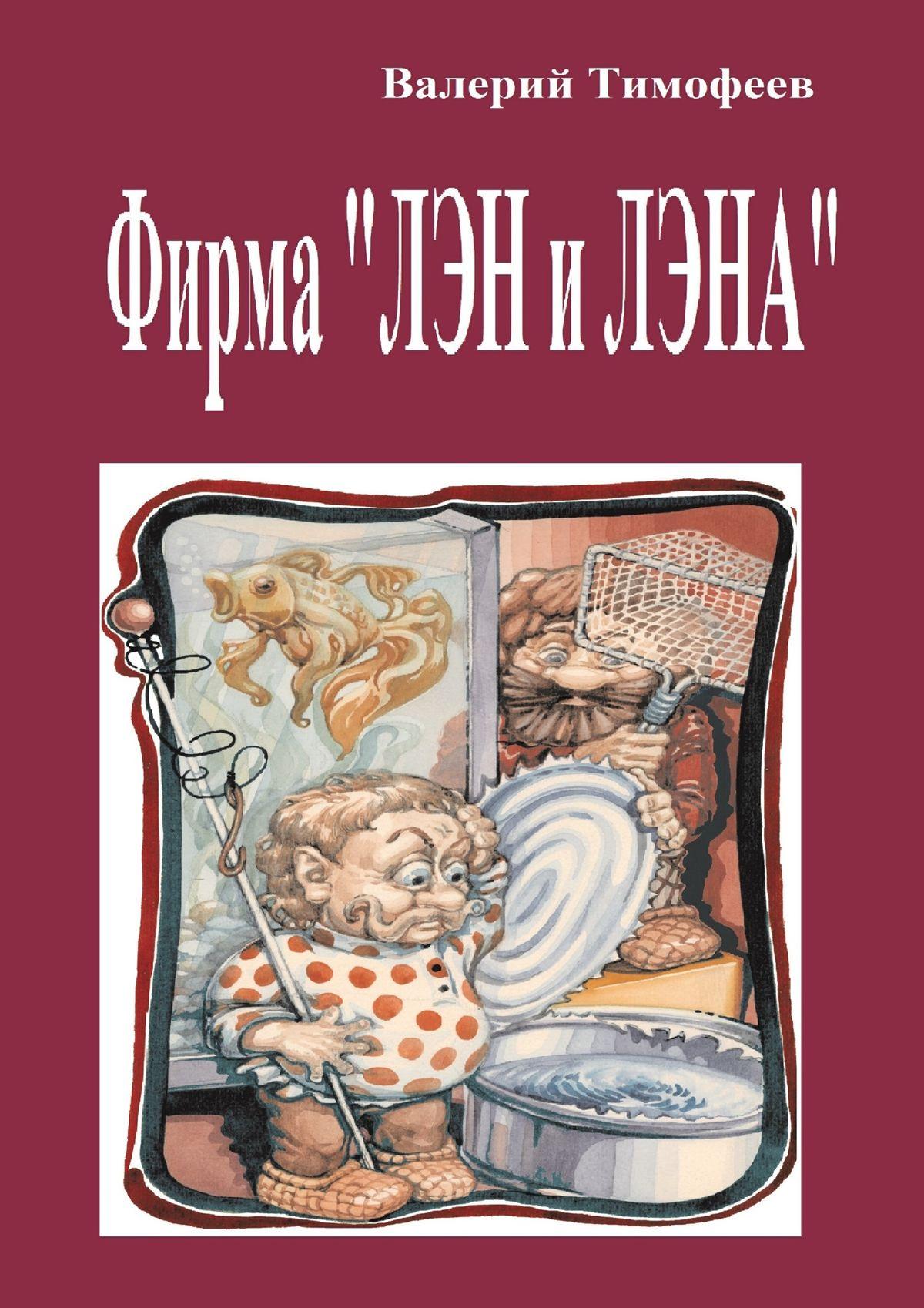 Валерий Тимофеев Фирма «Лэн иЛэна». Подпольные мужички–2