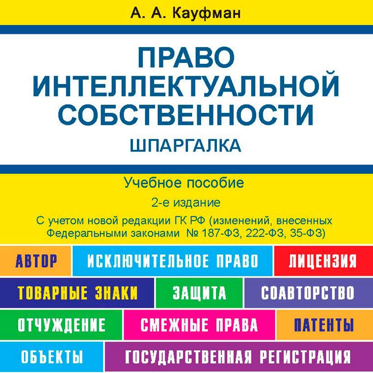 Право интеллектуальной собственности. Шпаргалка. 2-е издание. Учебное пособие