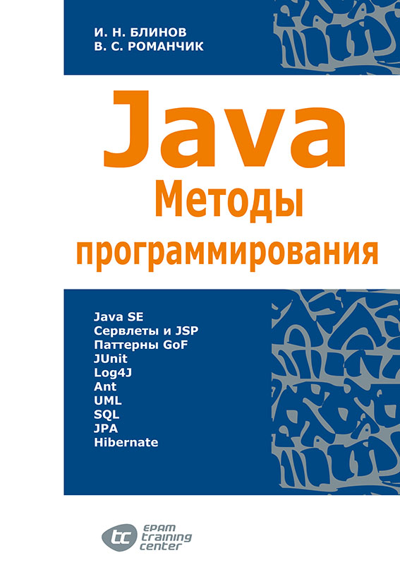 Валерий Романчик Java. Методы программирования ajay vohra deepak vohra pro xml development with java technology