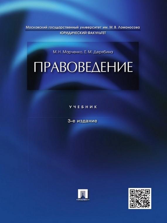 Михаил Николаевич Марченко Правоведение. 3-е издание. Учебник