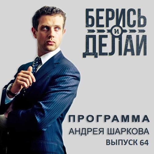 Андрей Шарков С. Акашкин и С. Алмазов в гостях у «Берись и делай»