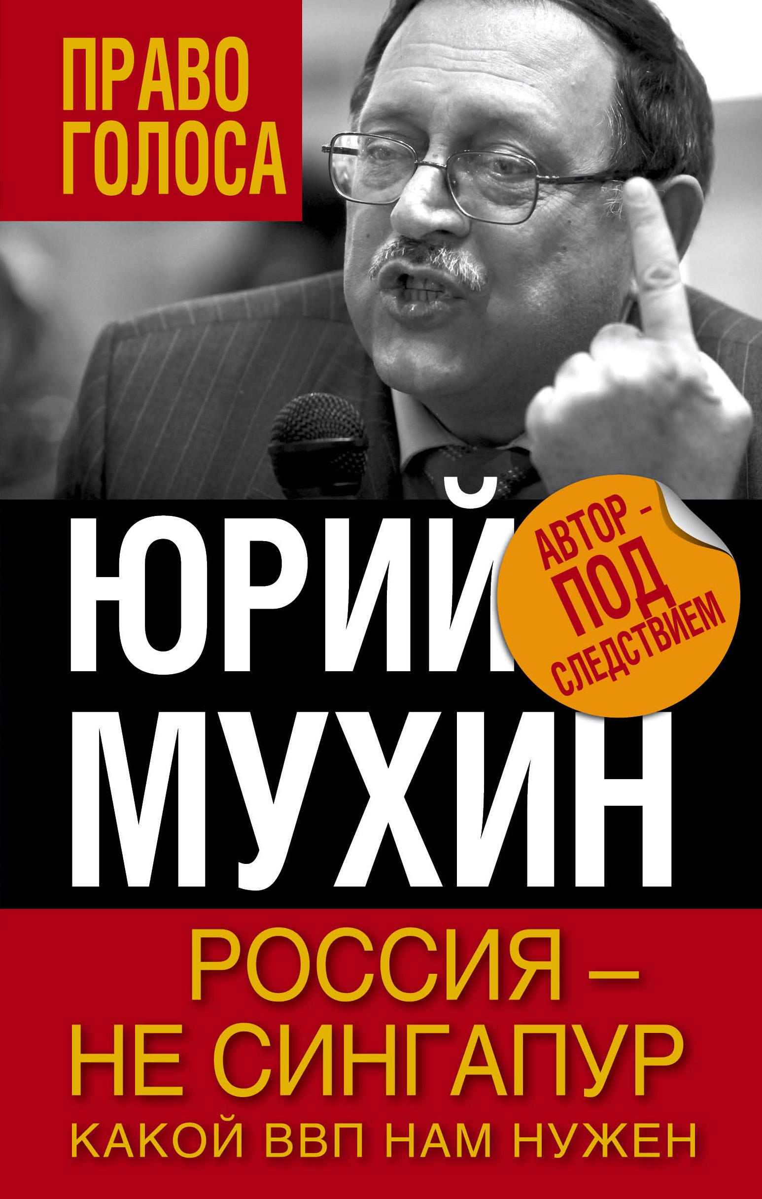 Юрий Мухин Россия – не Сингапур. Какой ВВП нам нужен мухин ю афганский фронт ссср забытая победа