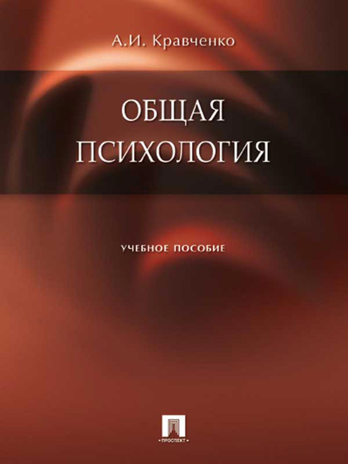 Альберт Иванович Кравченко Общая психология в д шадриков введение в психологию эмоции и чувства