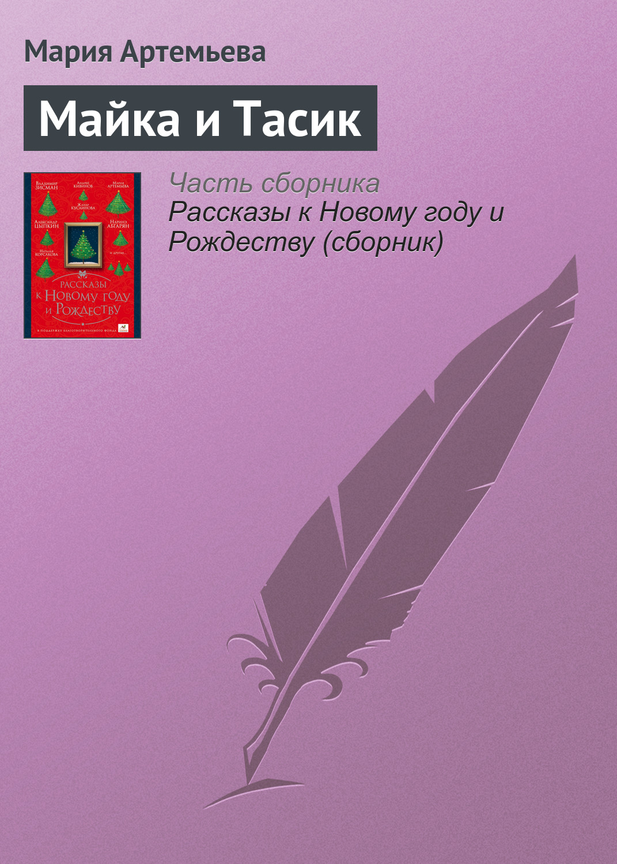 Мария Артемьева Майка и Тасик открытка cardspoint буль буль буль из серии бессмысленные котики автор татьяна перова