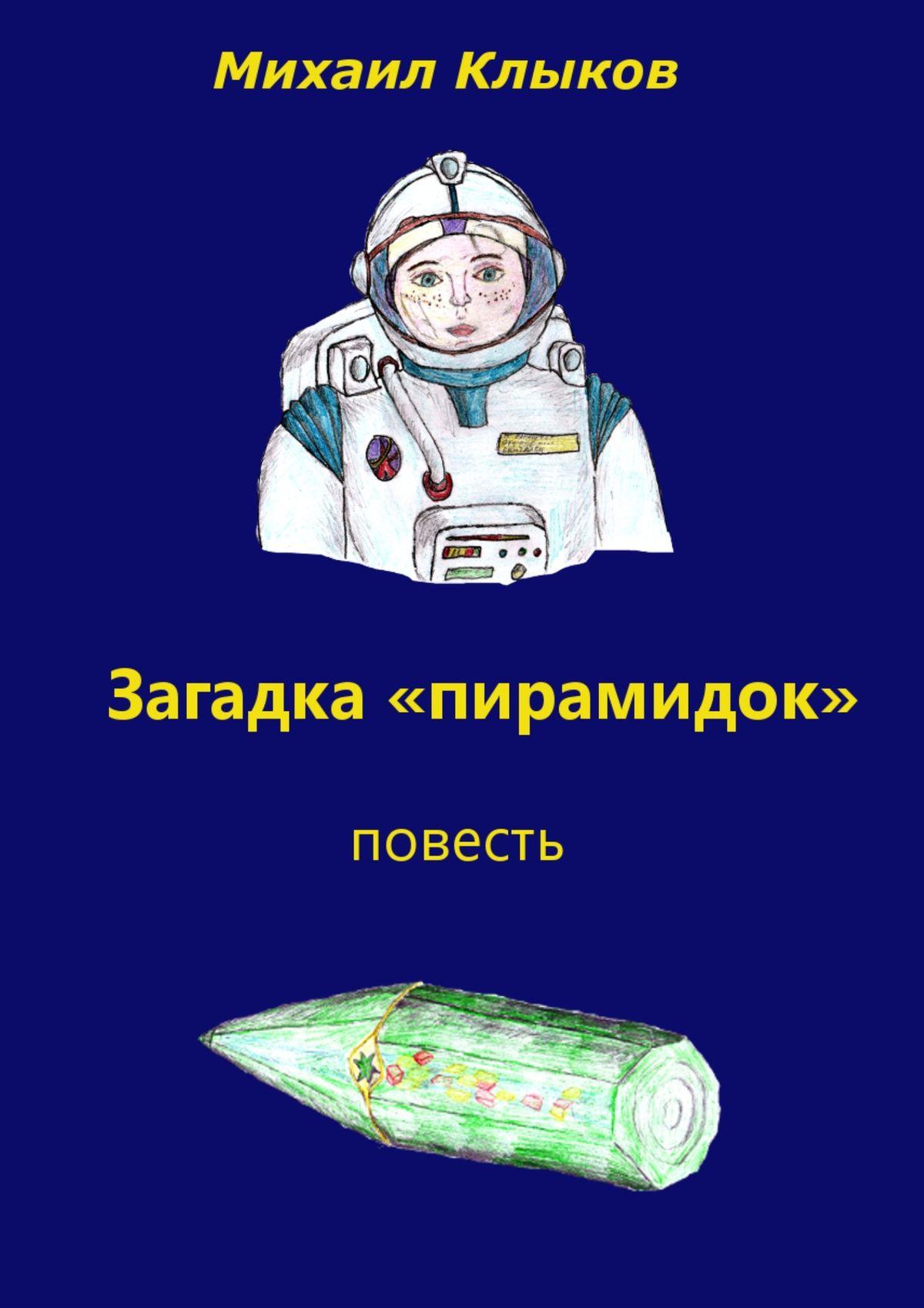 Михаил Анатольевич Клыков Загадка «пирамидок». Повесть михаил клыков загадка пирамидок