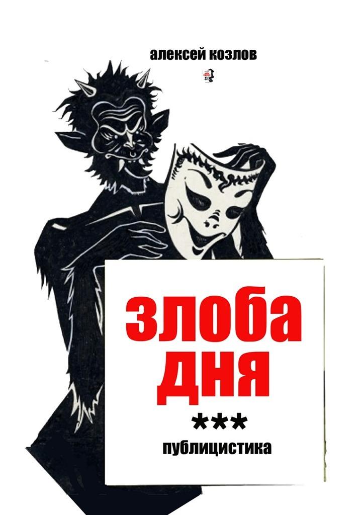 Алексей Козлов Злоба дня. Публицистика