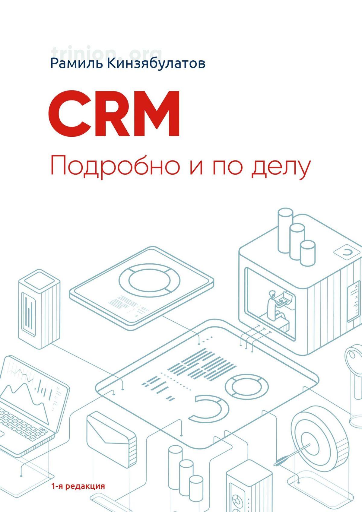Рамиль Кинзябулатов CRM. Подробно иподелу. Редакция1