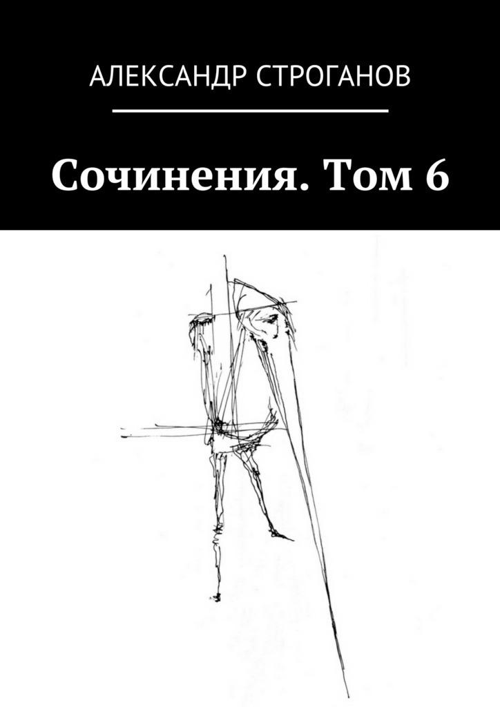 Александр Строганов Сочинения. Том 6 александр строганов монетизация и