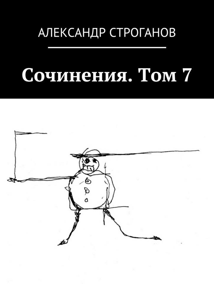 цены Александр Строганов Сочинения. Том 7