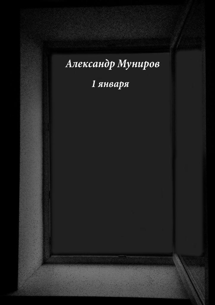 Александр Муниров 1 января