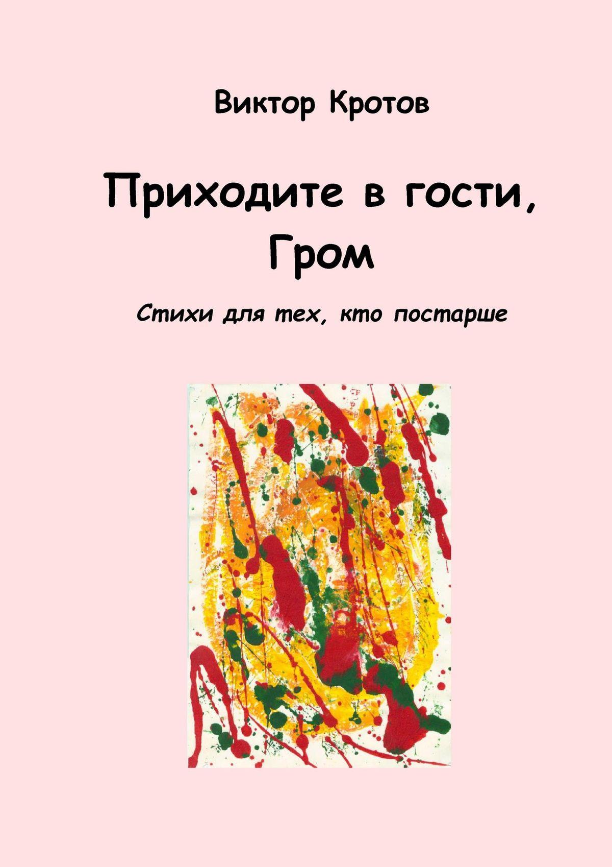 Виктор Кротов Приходите в гости, Гром. Стихи для тех, кто постарше игровые стихи