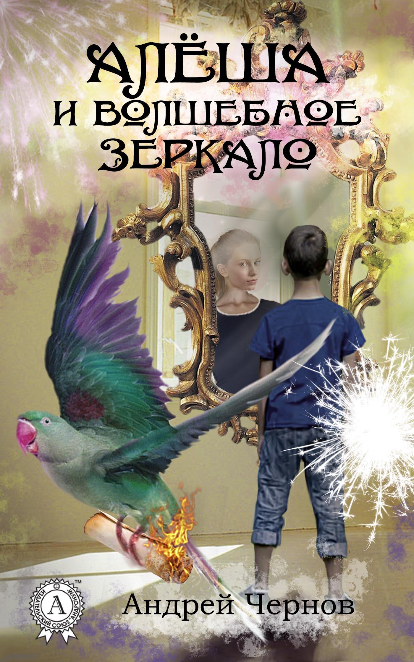 Андрей Чернов Алёша и волшебное зеркало брат алёша