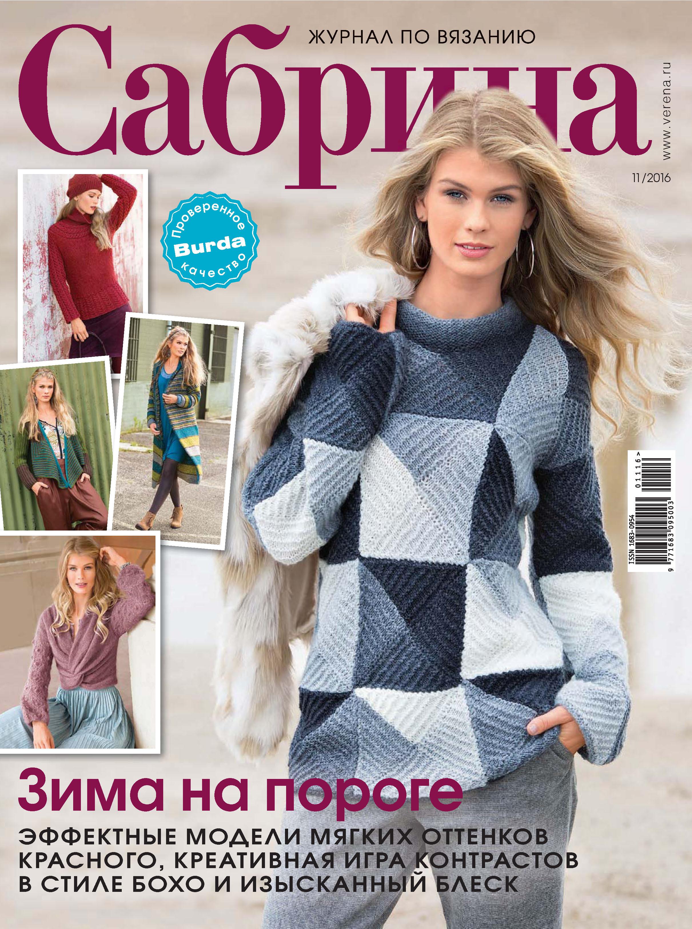ИД «Бурда» Сабрина. Журнал по вязанию. №11/2016