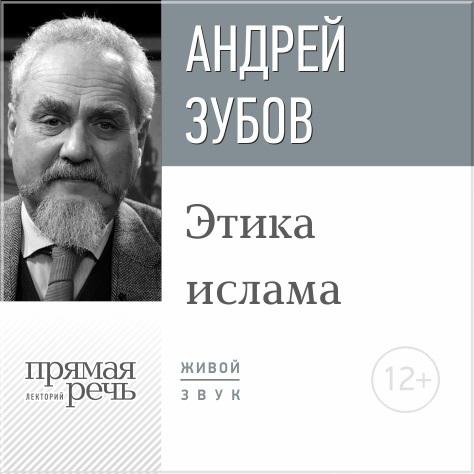 Андрей Зубов Лекция «Этика ислама» андрей зубов лекция томас гоббс
