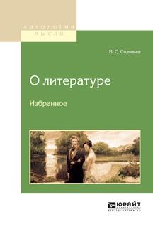 Владимир Сергеевич Соловьев О литературе. Избранное цена и фото