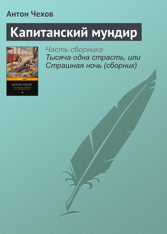 Антон Чехов Капитанский мундир цена и фото