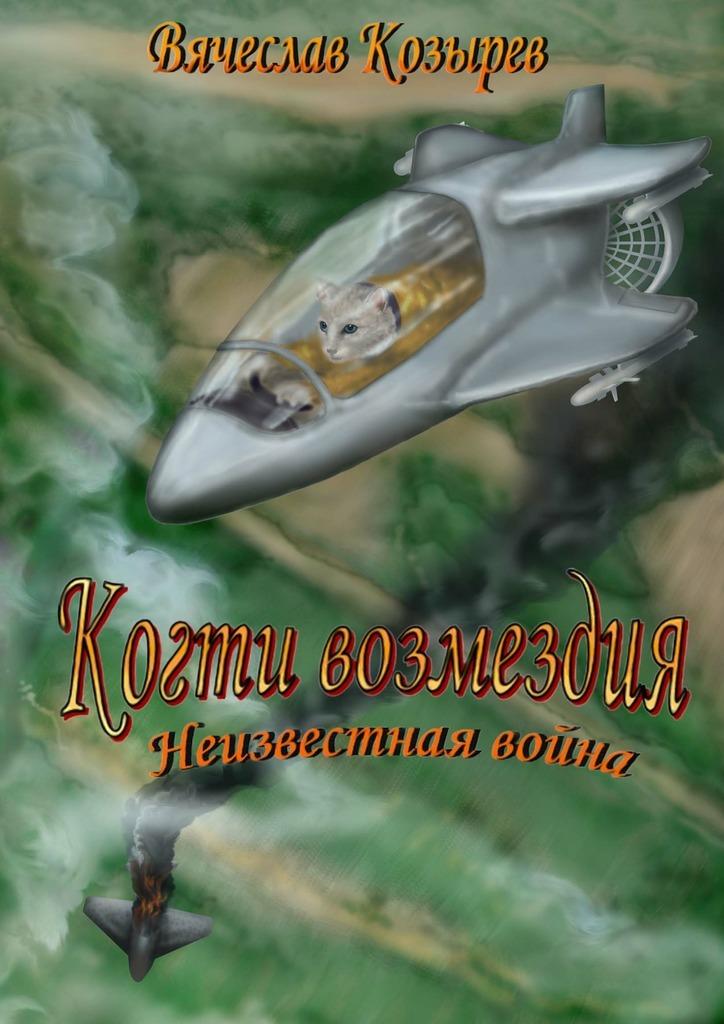 В. М. Козырев Когти возмездия. Неизвестная война