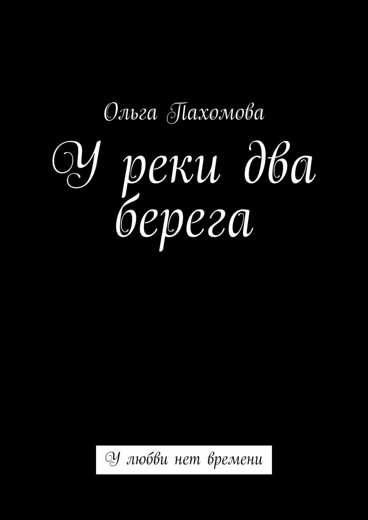 Ольга Ивановна Пахомова Уреки два берега. Улюбви нет времени