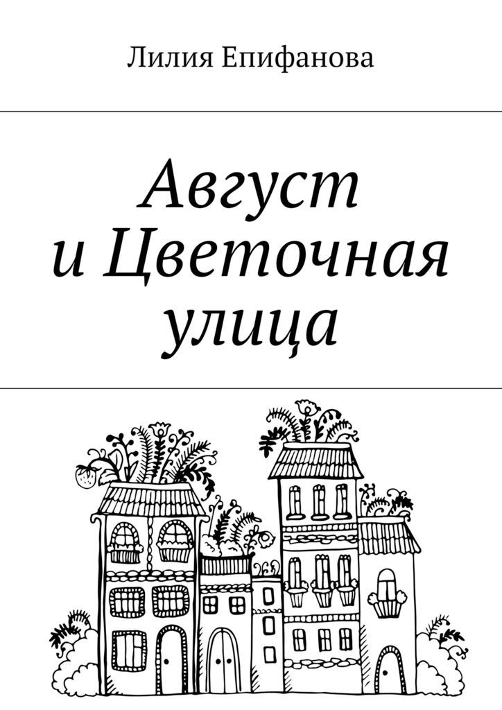 Лилия Тагировна Епифанова Август иЦветочная улица епифанова о сост желаю успеха