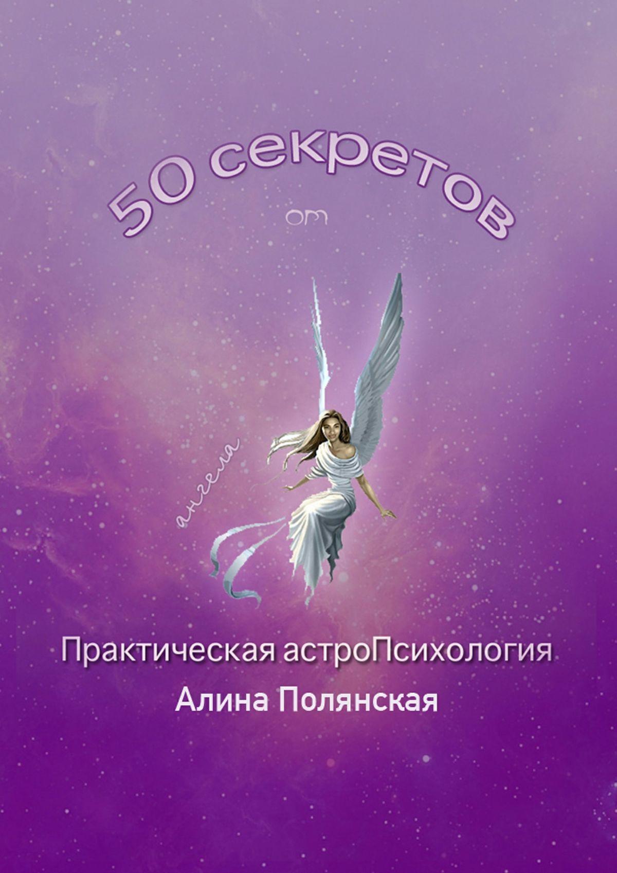 50 секретов. Практическая астроПсихология