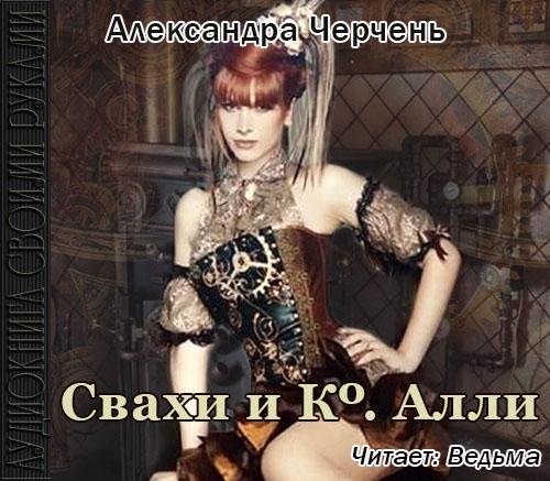 Александра Черчень Свахи и Ко «Алли» (рассказ) цены онлайн