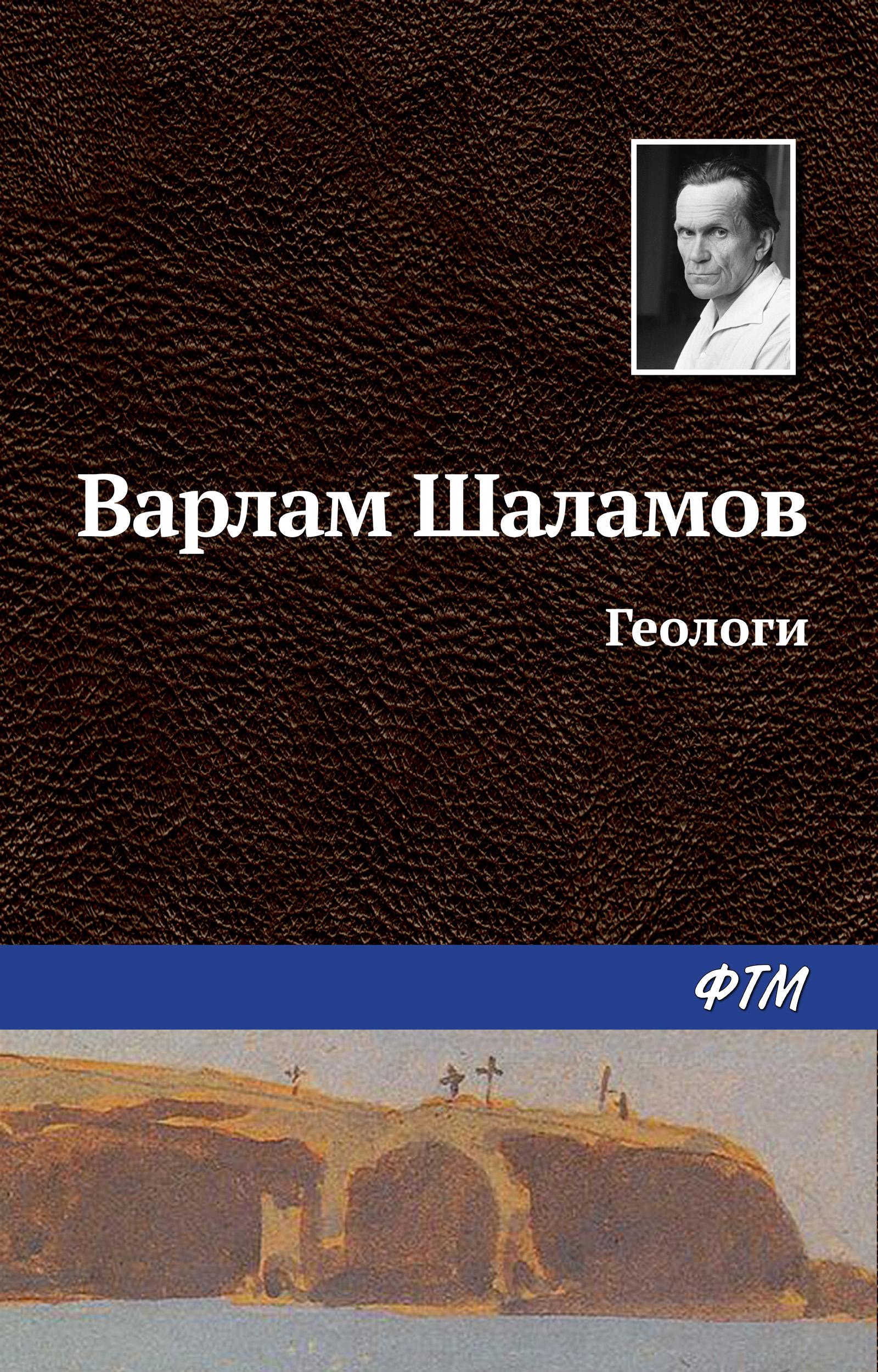 Варлам Шаламов Геологи