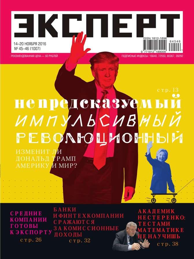 Редакция журнала Эксперт Эксперт 45-46-2016 детство лидера