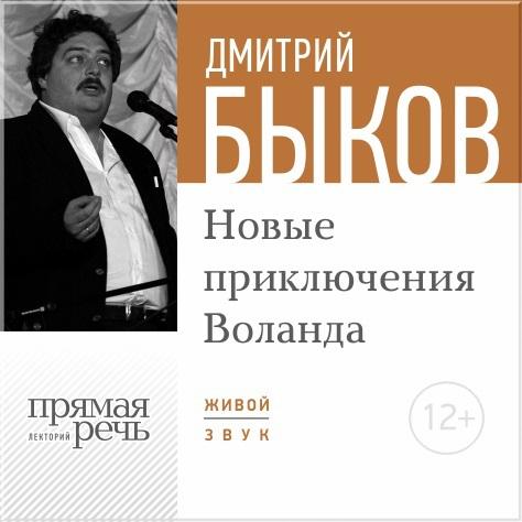 Дмитрий Быков Лекция «Новые приключения Воланда» я думаю о ней