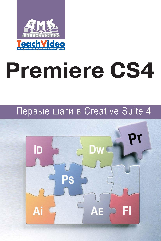 все цены на А. И. Мишенев Adobe Premiere СS4. Первые шаги в Creative Suite 4 онлайн