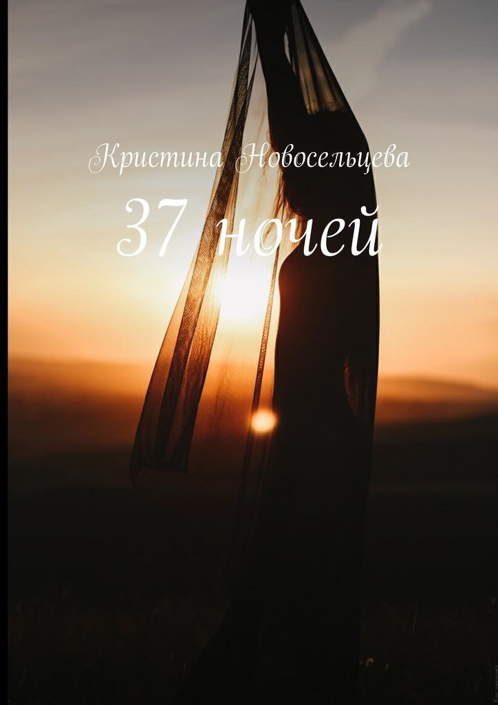 Кристина Новосельцева 37ночей анна вальгрен наши дети спят всю ночь