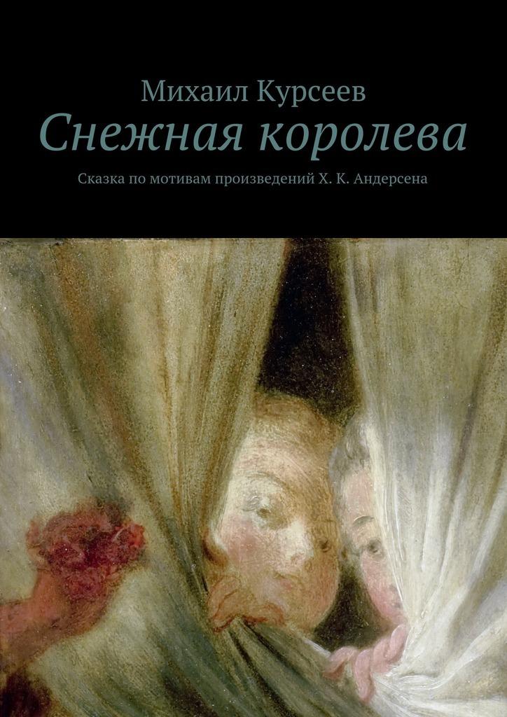 Снежная королева. Сказка по мотивам произведений Х. К. Андерсена