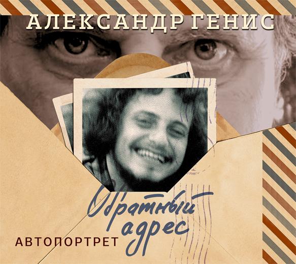 купить Александр Генис Обратный адрес. Автопортрет по цене 219 рублей