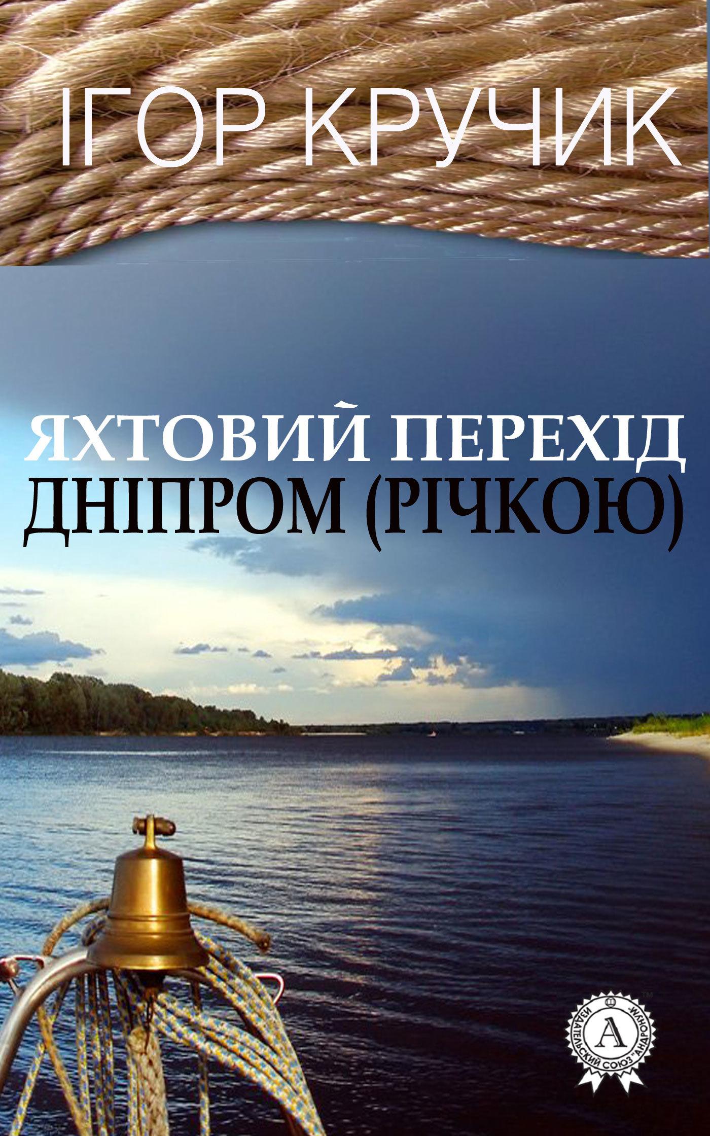 Ігор Кручик Яхтовий перехід Дніпром (річкою) цена