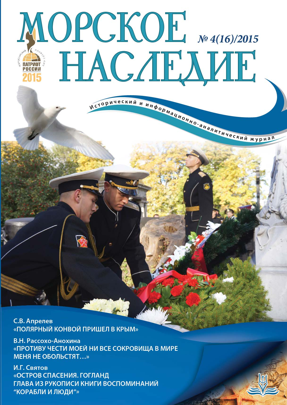 Отсутствует Морское наследие №4/2015 отсутствует морское наследие 1 2015