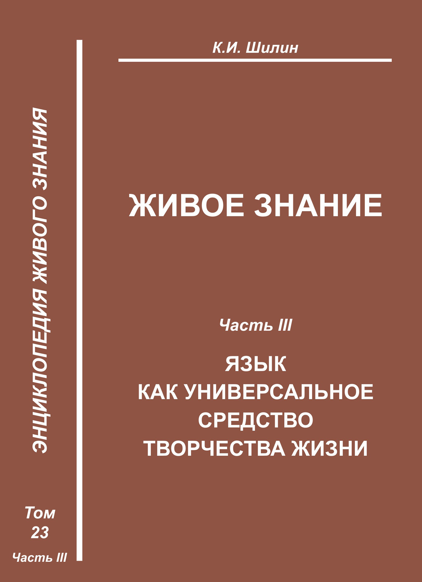 Живое знание. Часть III. Язык как универсальное средство творчества жизни