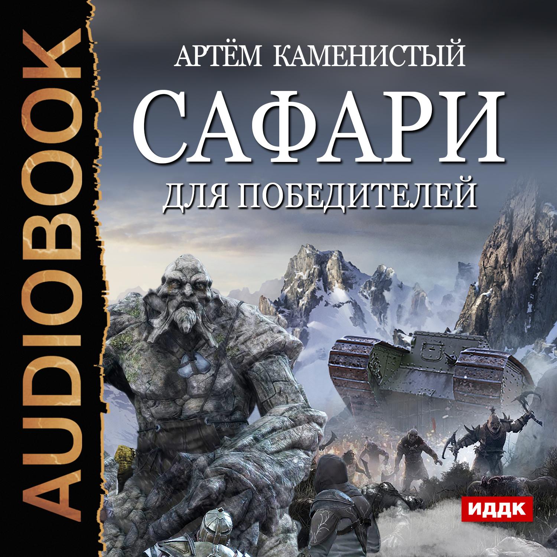 Артем Каменистый Сафари для победителей цена в Москве и Питере