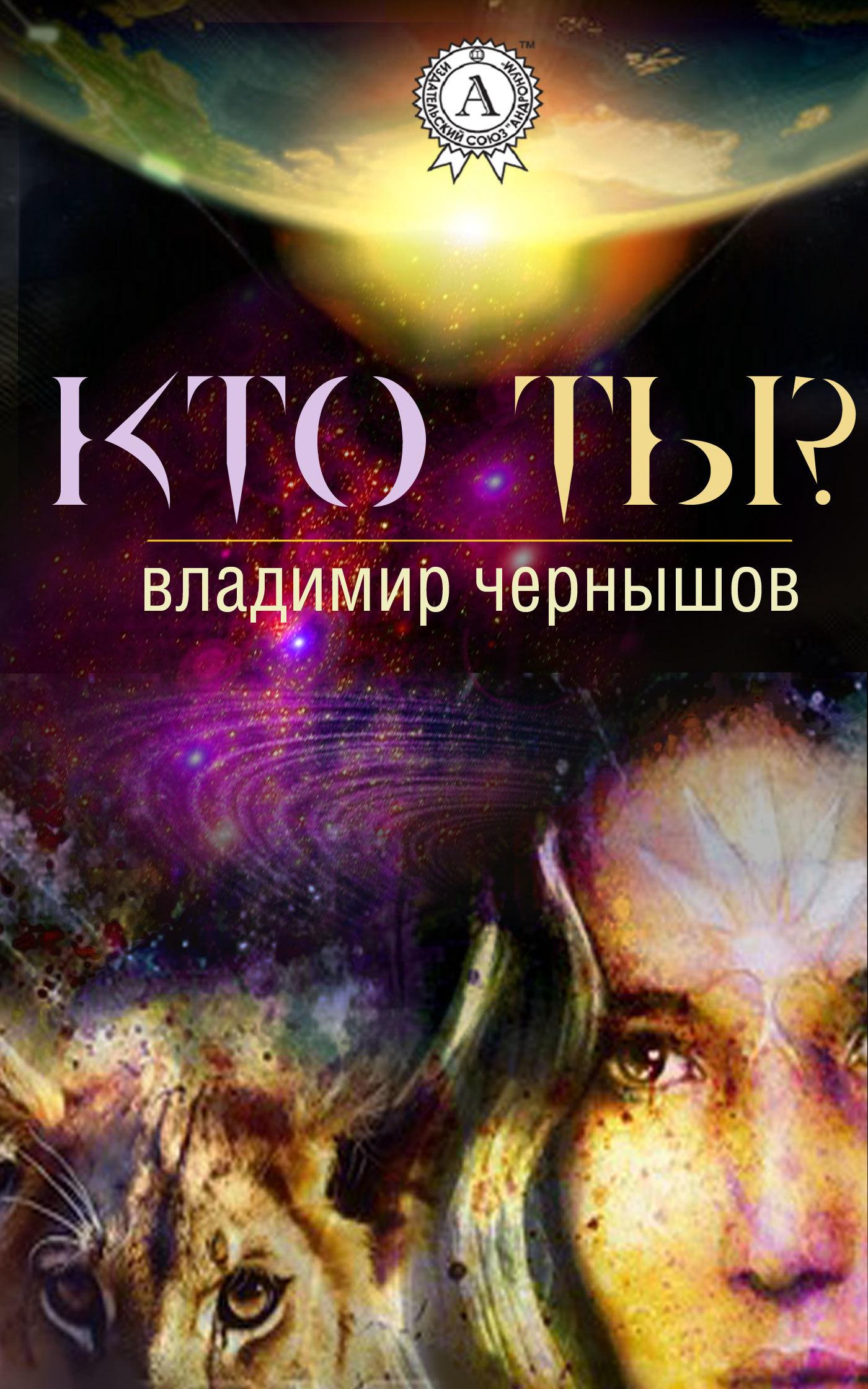 Владимир Чернышов Кто ты? викторина чемпионов человеческое тело время играть clever