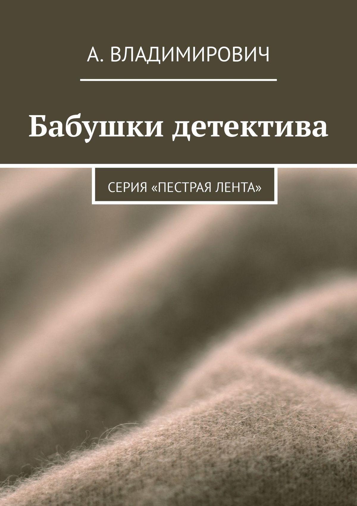 Алексей Владимирович Метта Виктория Фуллер Виктор. Серия «Пестрая лента»