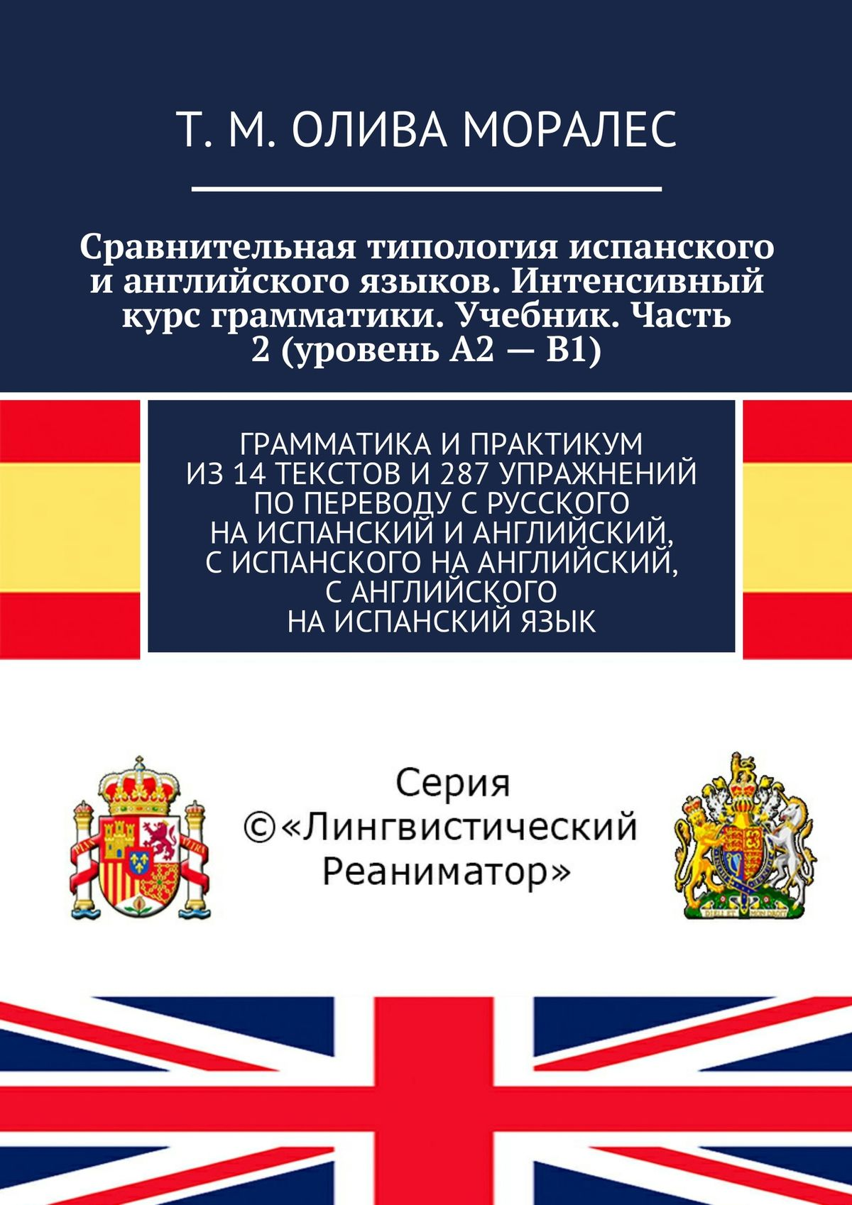 Сравнительная типология испанского ианглийского языков. Интенсивный курс грамматики. Учебник. Часть 2(уровень А2–В1). Грамматика ипрактикум из14 текстов и287 упражнений попереводу срусского наиспанский ианглийский, сиспанского наанглийский, с