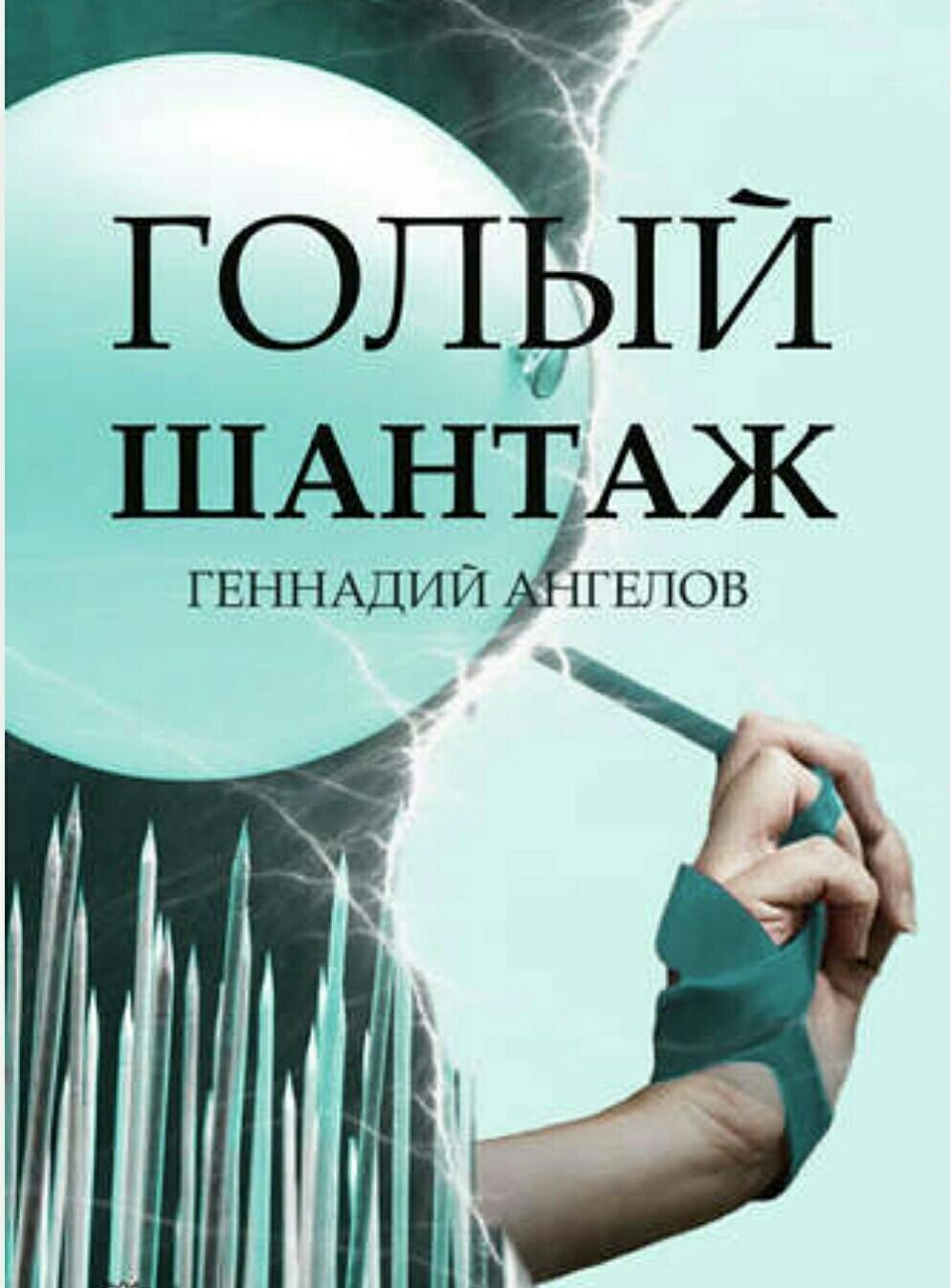 Геннадий Ангелов Голый шантаж