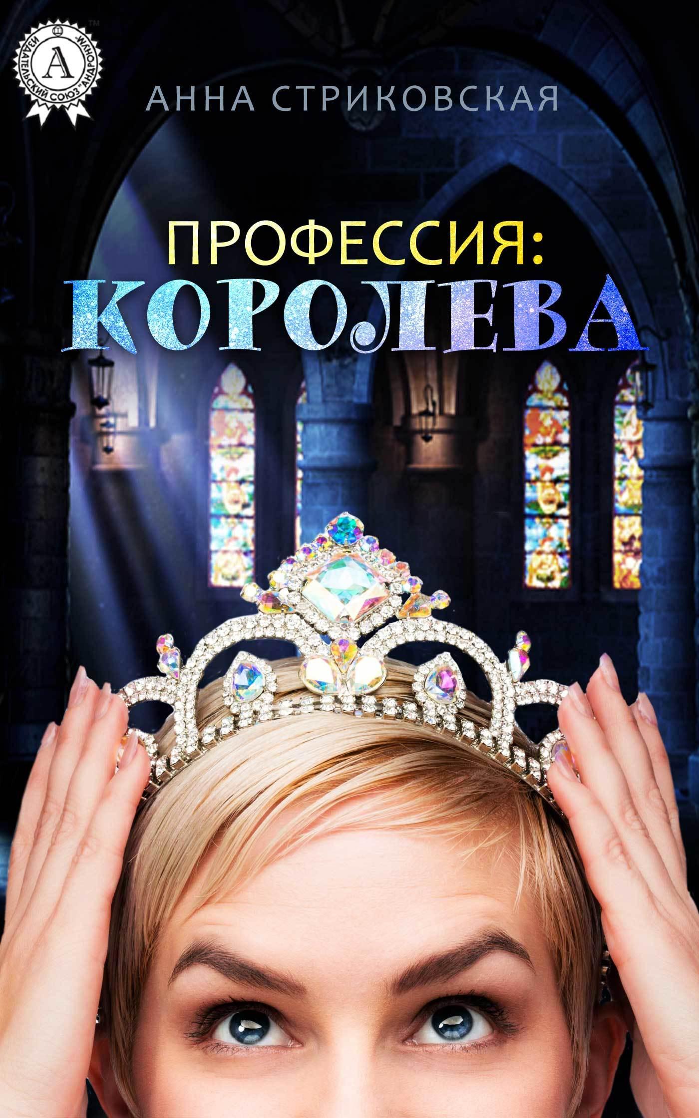 цена на Анна Стриковская Профессия: Королева