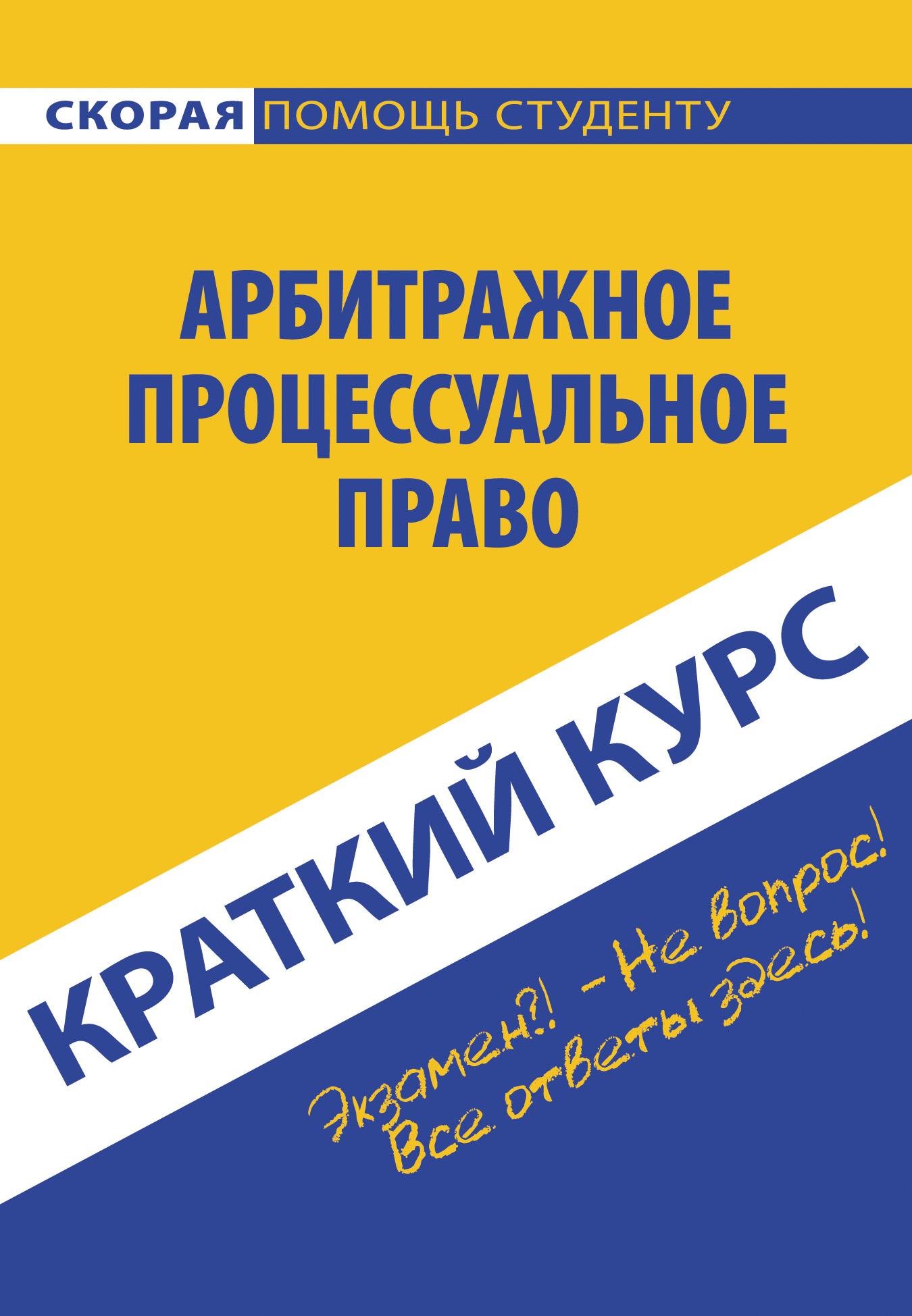 Коллектив авторов Арбитражное процессуальное право коллектив авторов гражданское процессуальное право учебник