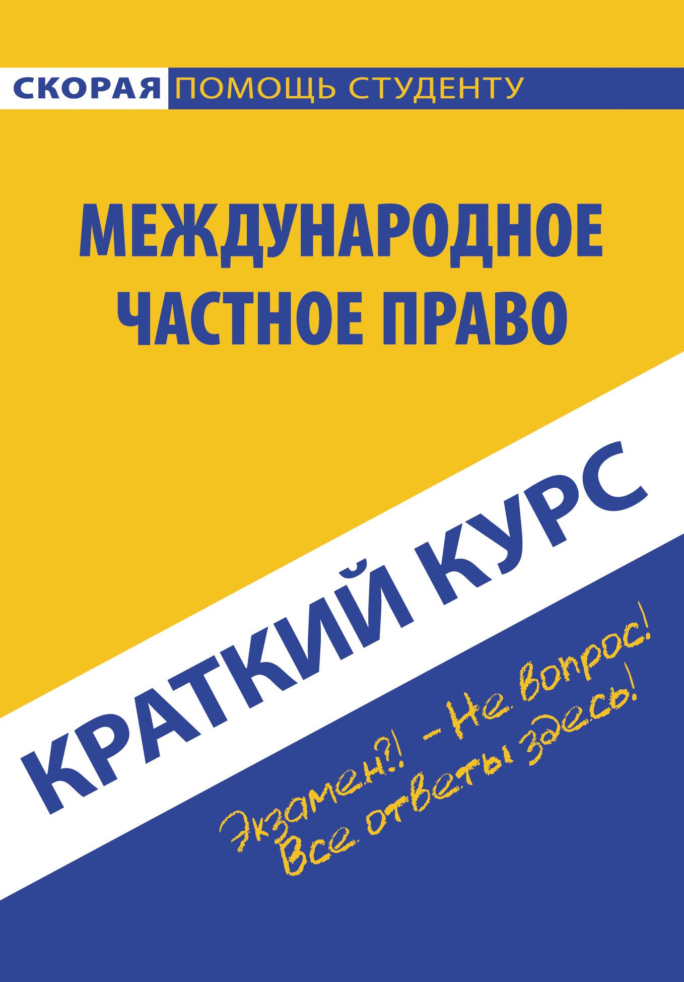 Коллектив авторов Международное частное право