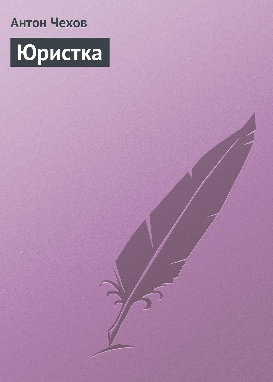 yuristka