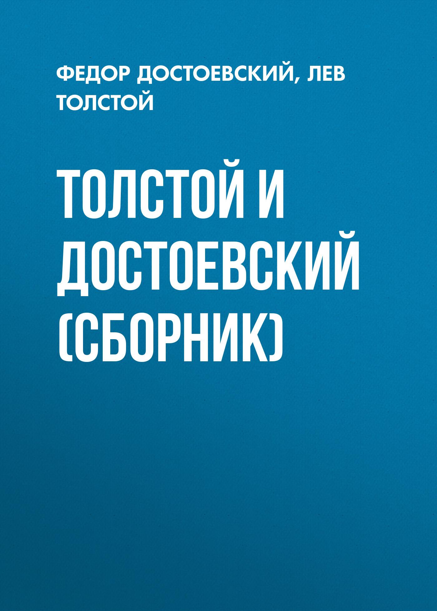 tolstoy i dostoevskiy sbornik