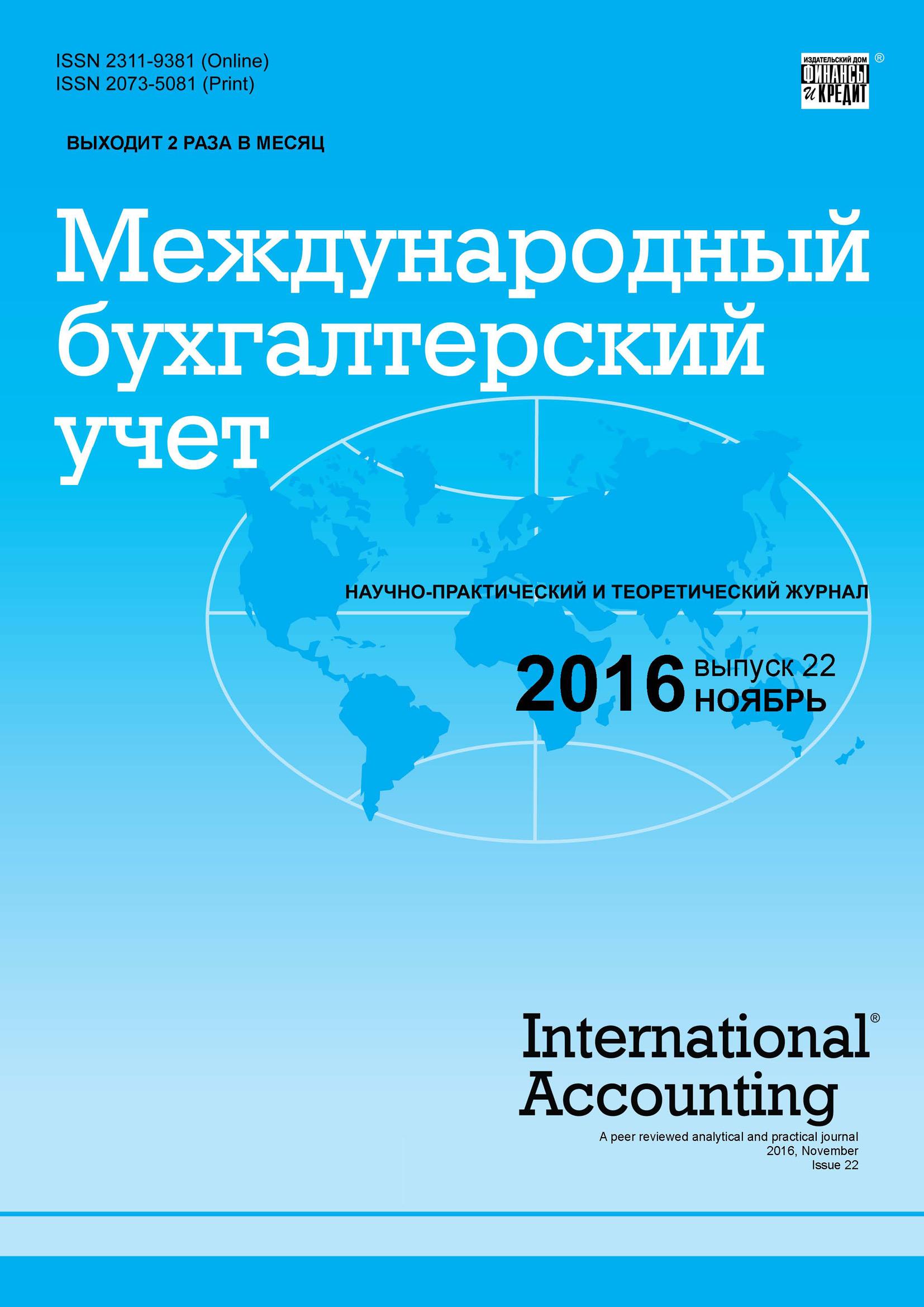 Отсутствует Международный бухгалтерский учет № 22 (412) 2016 цены онлайн