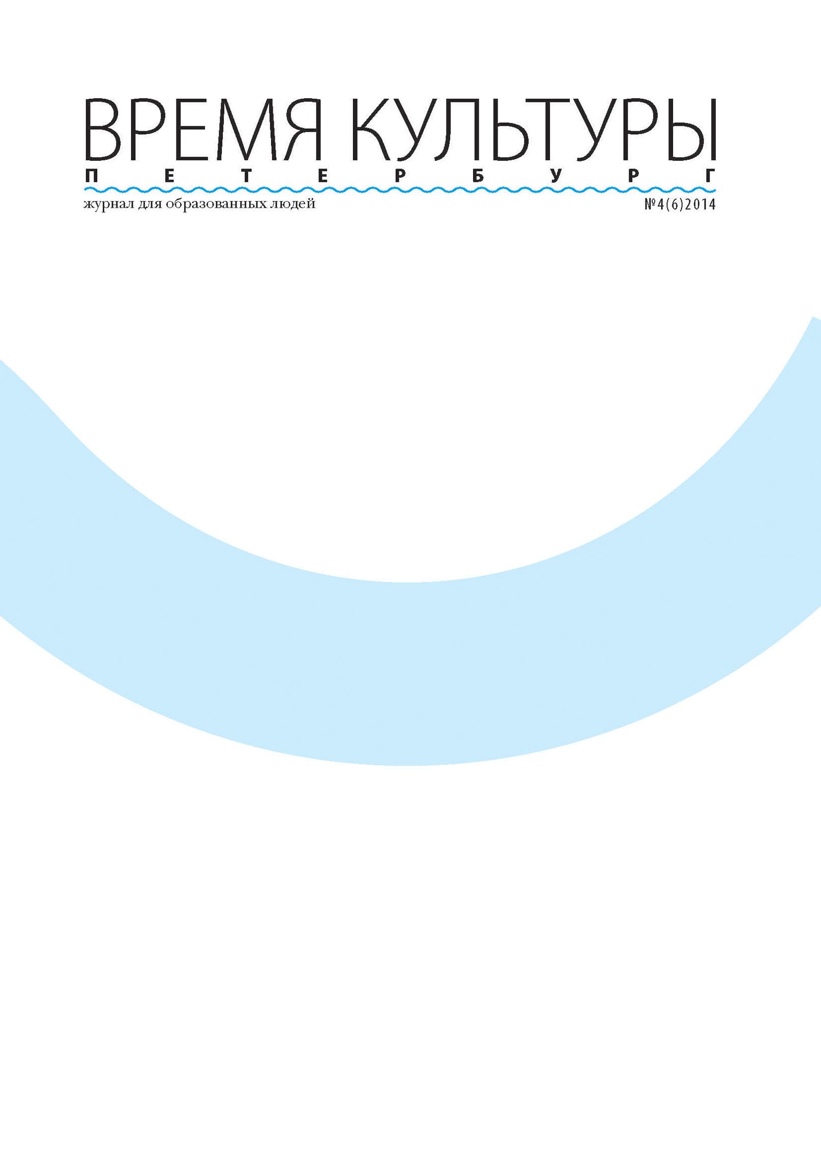 Отсутствует Время Культуры. Петербург № 4/2014 арсеньева д пешком по невскому